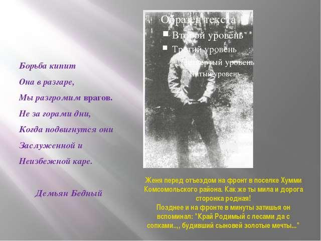Женя перед отъездом на фронт в поселке Хумми Комсомольского района. Как же ты...