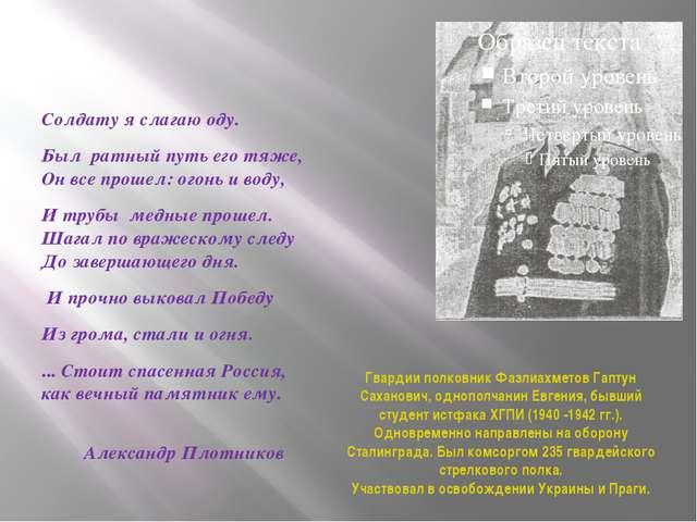 Гвардии полковник Фазлиахметов Гаптун Саханович, однополчанин Евгения, бывший...