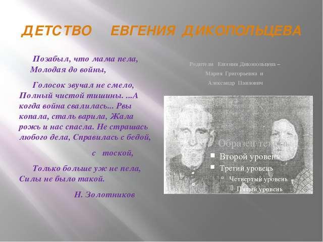 ДЕТСТВО ЕВГЕНИЯ ДИКОПОЛЬЦЕВА Родители Евгения Дикопольцева – Мария Григорьевн...