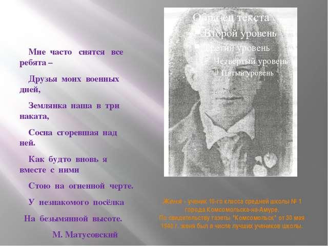 Женя - ученик 10-го класса средней школы № 1 города Комсомольска-на-Амуре. По...