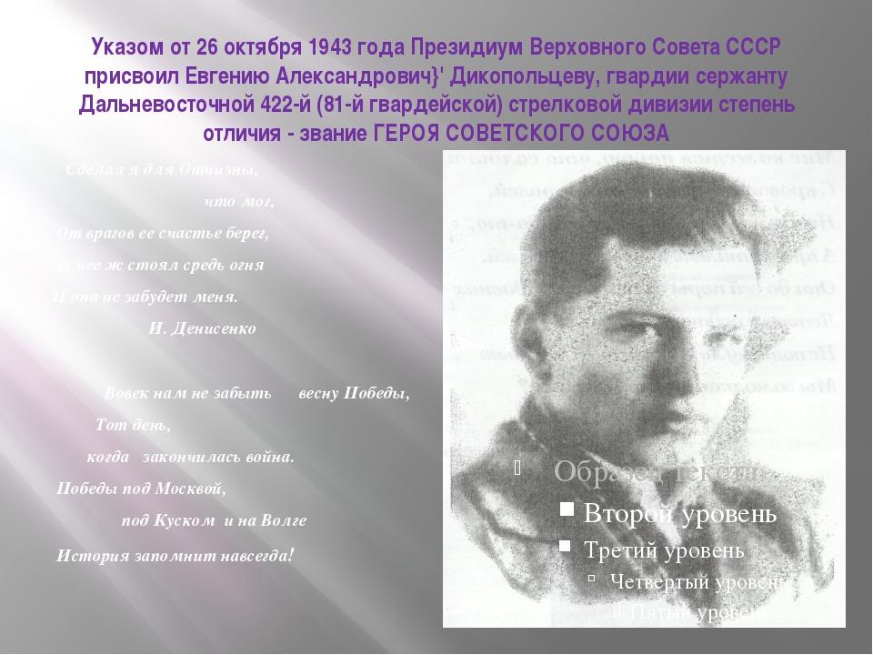 Указом от 26 октября 1943 года Президиум Верховного Совета СССР присвоил Евге...