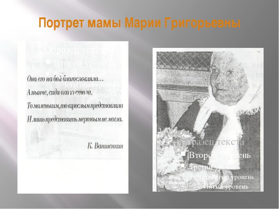 Портрет мамы Марии Григорьевны