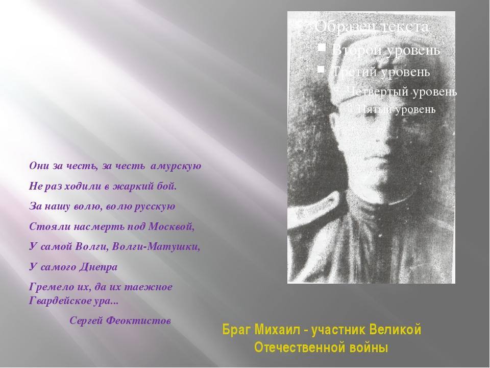 Браг Михаил - участник Великой Отечественной войны Они за честь, за честь аму...