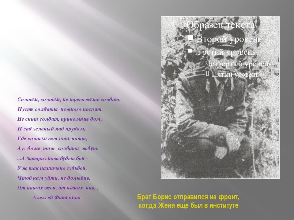 Брат Борис отправился на фронт, когда Женя еще был в институте Соловьи, солов...