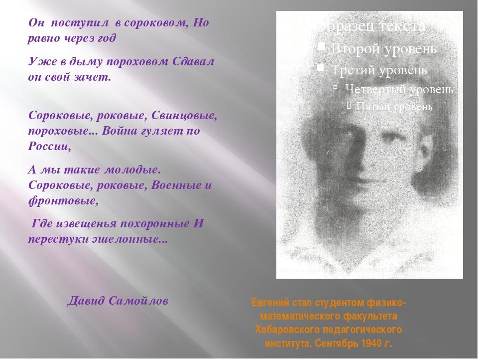 Евгений стал студентом физико-математического факультета Хабаровского педагог...