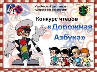 V районный фестиваль «Дорога без опасности» Конкурс чтецов