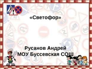 «Светофор» Русанов Андрей МОУ Буссевская СОШ