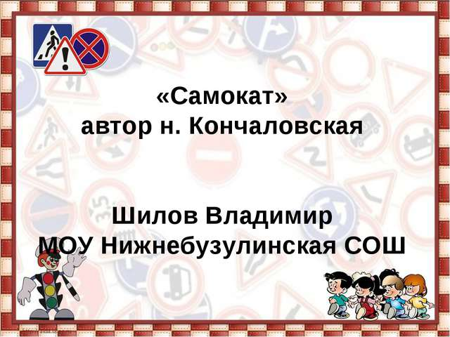 «Самокат» автор н. Кончаловская Шилов Владимир МОУ Нижнебузулинская СОШ