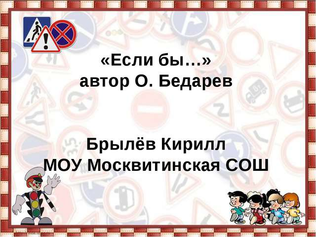 «Если бы…» автор О. Бедарев Брылёв Кирилл МОУ Москвитинская СОШ