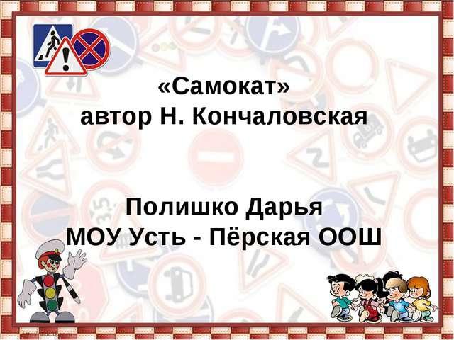 «Самокат» автор Н. Кончаловская Полишко Дарья МОУ Усть - Пёрская ООШ