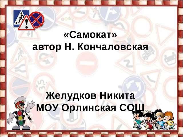 «Самокат» автор Н. Кончаловская Желудков Никита МОУ Орлинская СОШ