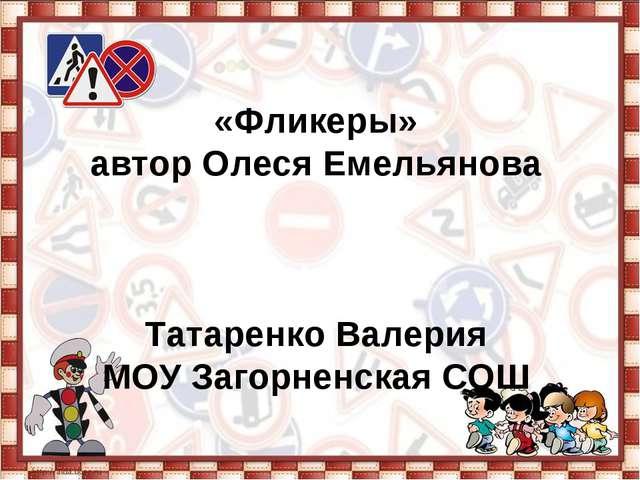 «Фликеры» автор Олеся Емельянова Татаренко Валерия МОУ Загорненская СОШ