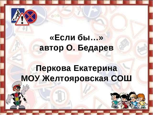 «Если бы…» автор О. Бедарев Перкова Екатерина МОУ Желтояровская СОШ