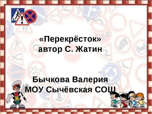 «Перекрёсток» автор С. Жатин Бычкова Валерия МОУ Сычёвская СОШ