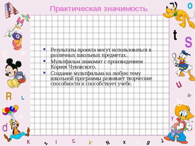 W C S b d E Y g H J K M L F o P Q t u R z l V x N Практическая значимость Рез...