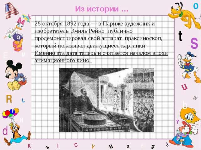 W C S b d E Y g H J K M L F o P Q t u R z l V x N 28 октября 1892 года — в Па...