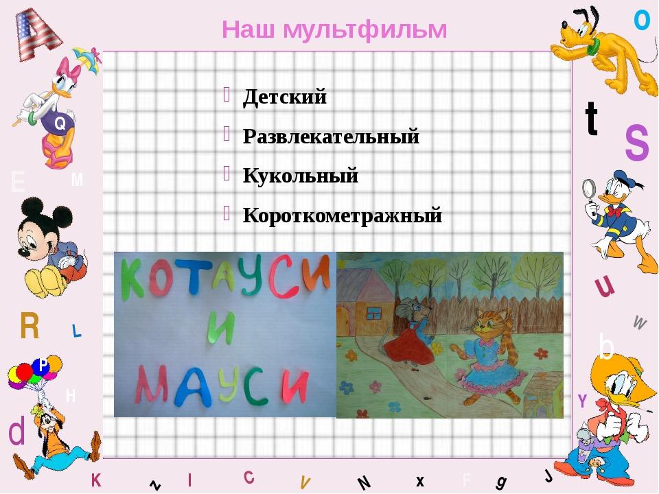 W C S b d E Y g H J K M L F o P Q t u R z l V x N Наш мультфильм Детский Разв...