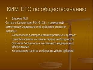 КИМ ЕГЭ по обществознанию Задание №21 Согласно Конституции РФ (Ст.72,), к сов