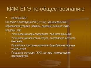 КИМ ЕГЭ по обществознанию Задание №21 Согласно Конституции РФ (Ст.132), Муниц