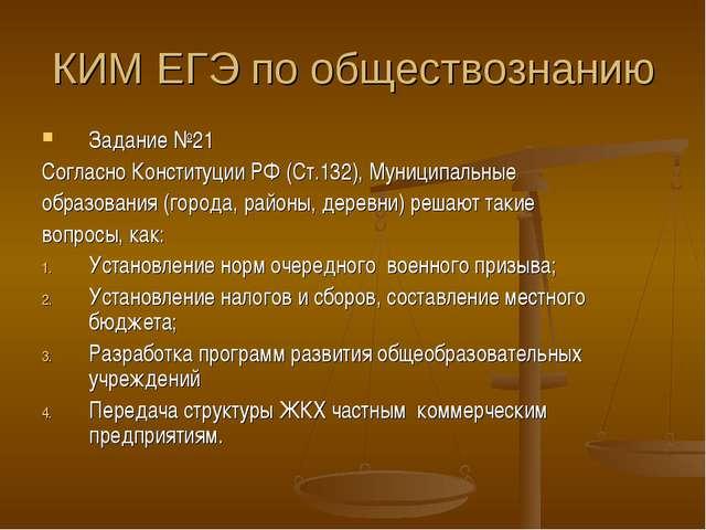 КИМ ЕГЭ по обществознанию Задание №21 Согласно Конституции РФ (Ст.132), Муниц...
