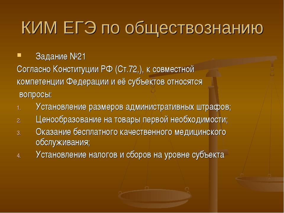 КИМ ЕГЭ по обществознанию Задание №21 Согласно Конституции РФ (Ст.72,), к сов...