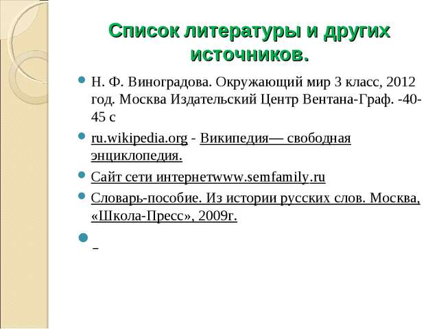 Список литературы и других источников. Н. Ф. Виноградова. Окружающий мир 3 к...
