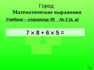 * Город Математические выражения Учебник – страница 30 № 2 (а, в) 7  8 + 6 