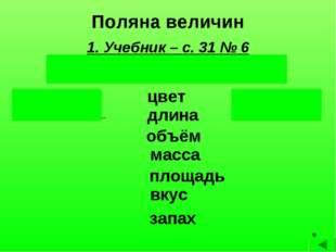 * Поляна величин 1. Учебник – с. 31 № 6 2. Разбейте слова на группы цвет длин