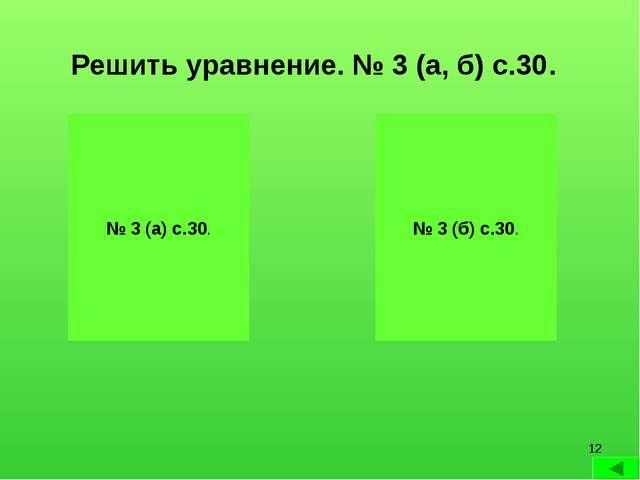 * Решить уравнение. № 3 (а, б) с.30. Х  6 = 12 Х = 12 : 6 Х = 2 2  6 = 12 1...