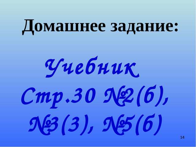 * Домашнее задание: Учебник Стр.30 №2(б), №3(3), №5(б)