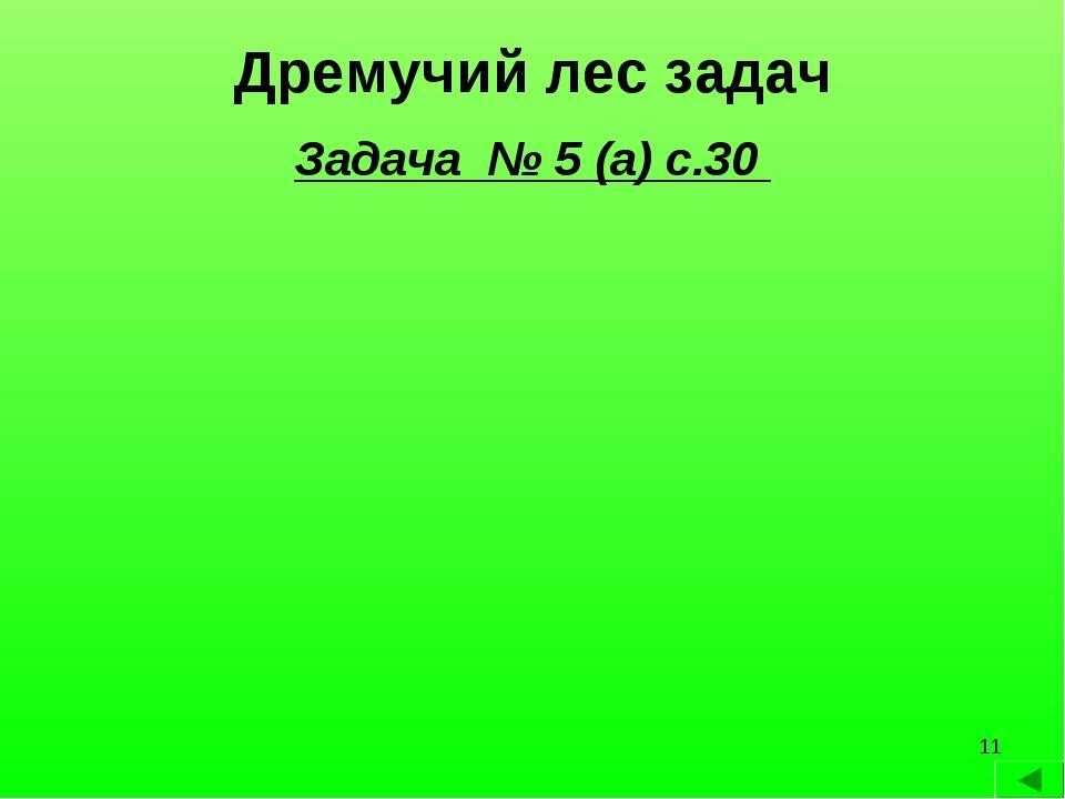 * Дремучий лес задач Задача № 5 (а) с.30