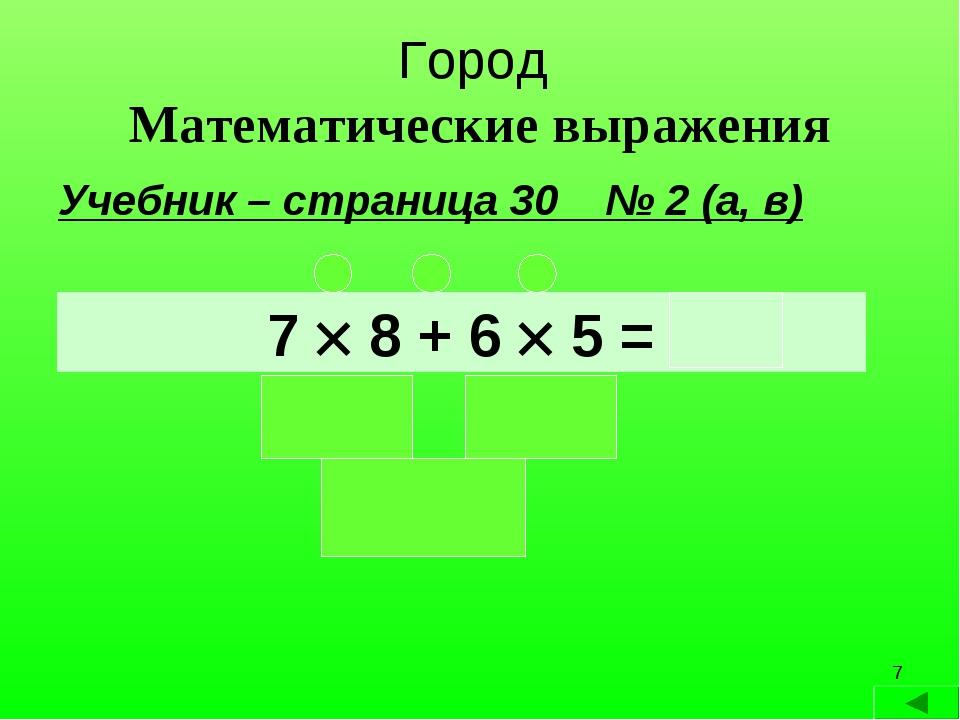 * Город Математические выражения Учебник – страница 30 № 2 (а, в) 7  8 + 6 ...