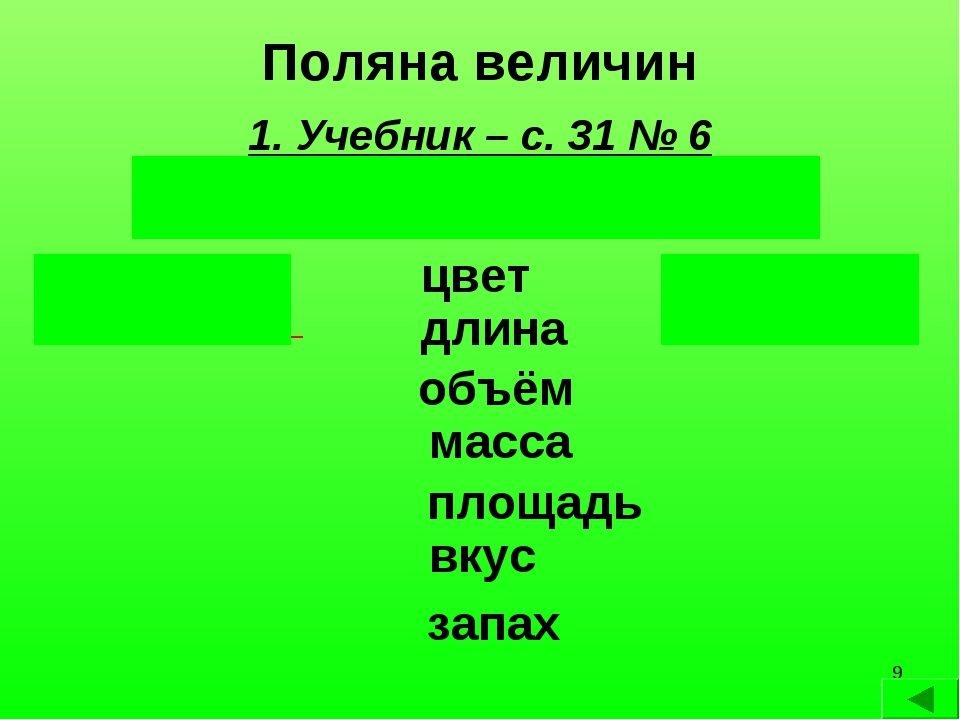 * Поляна величин 1. Учебник – с. 31 № 6 2. Разбейте слова на группы цвет длин...