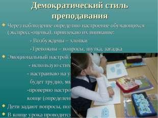 Демократический стиль преподавания Через наблюдение определяю настроение обуч