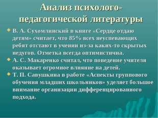 Анализ психолого-педагогической литературы В. А. Сухомлинский в книге «Сердце