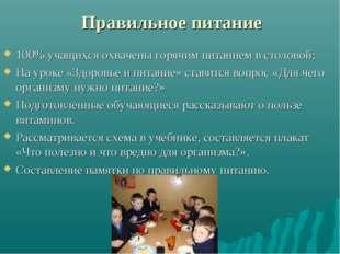 Правильное питание 100% учащихся охвачены горячим питанием в столовой; На уро
