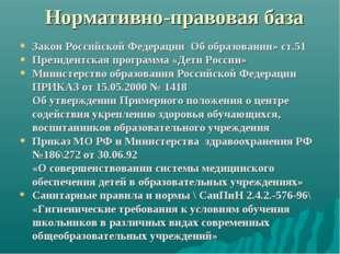 Нормативно-правовая база Закон Российской Федерации Об образовании» ст.51 Пре
