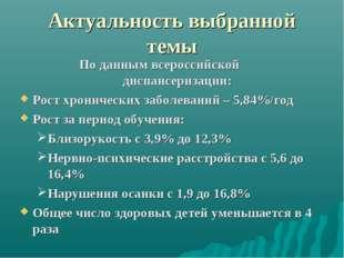 Актуальность выбранной темы По данным всероссийской диспансеризации: Рост хро