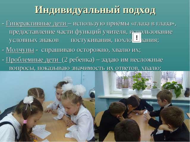 Индивидуальный подход - Гиперактивные дети – использую приёмы «глаза в глаза»...