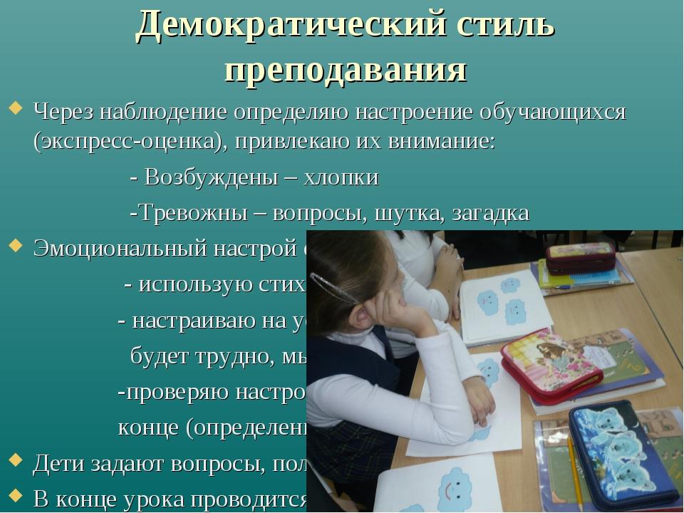 Демократический стиль преподавания Через наблюдение определяю настроение обуч...