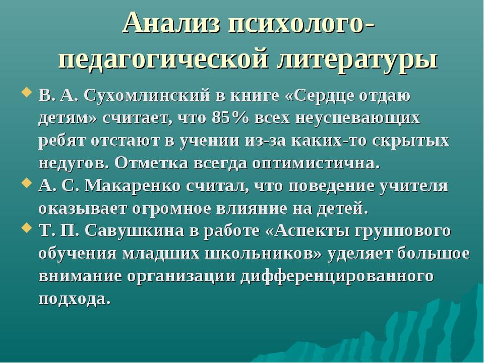Анализ психолого-педагогической литературы В. А. Сухомлинский в книге «Сердце...