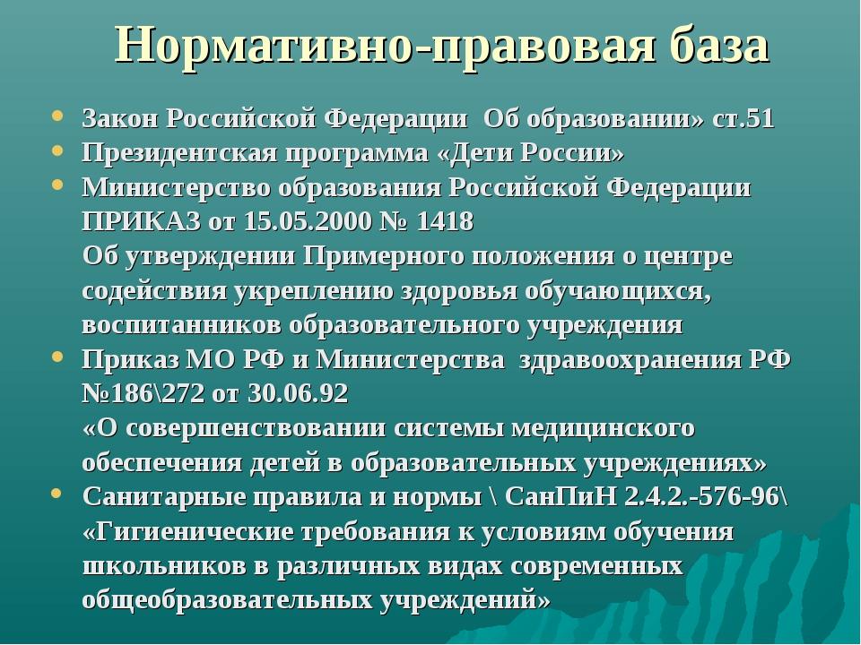 Нормативно-правовая база Закон Российской Федерации Об образовании» ст.51 Пре...