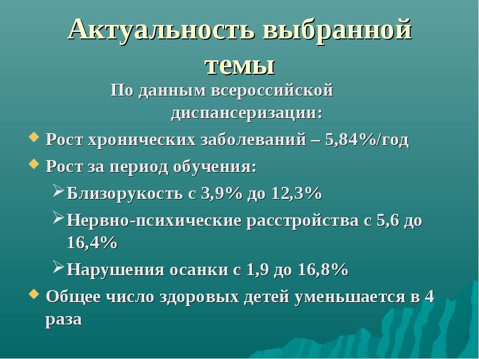 Актуальность выбранной темы По данным всероссийской диспансеризации: Рост хро...