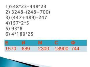 ЕИМСФ 1570689230018900744