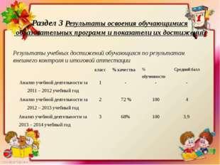 Раздел 3 Результаты освоения обучающимися образовательных программ и показате