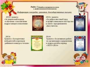 Раздел 5 Награды и поощрения за успехи в профессиональной деятельности Информ