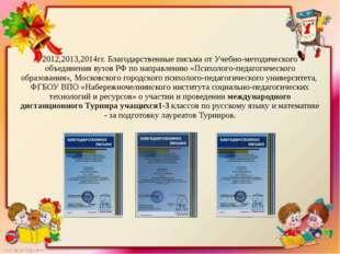 2012,2013,2014гг. Благодарственные письма от Учебно-методического объединения
