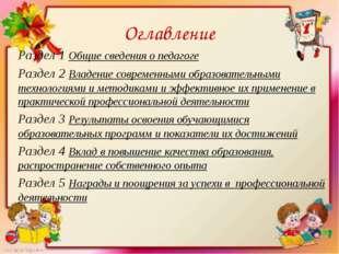 Оглавление Раздел 1 Общие сведения о педагоге Раздел 2 Владение современными