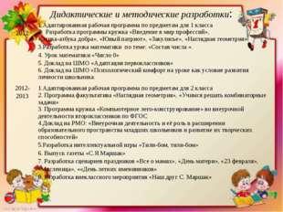 Дидактические и методические разработки: 2011-2012 1.Адаптированная рабочая п