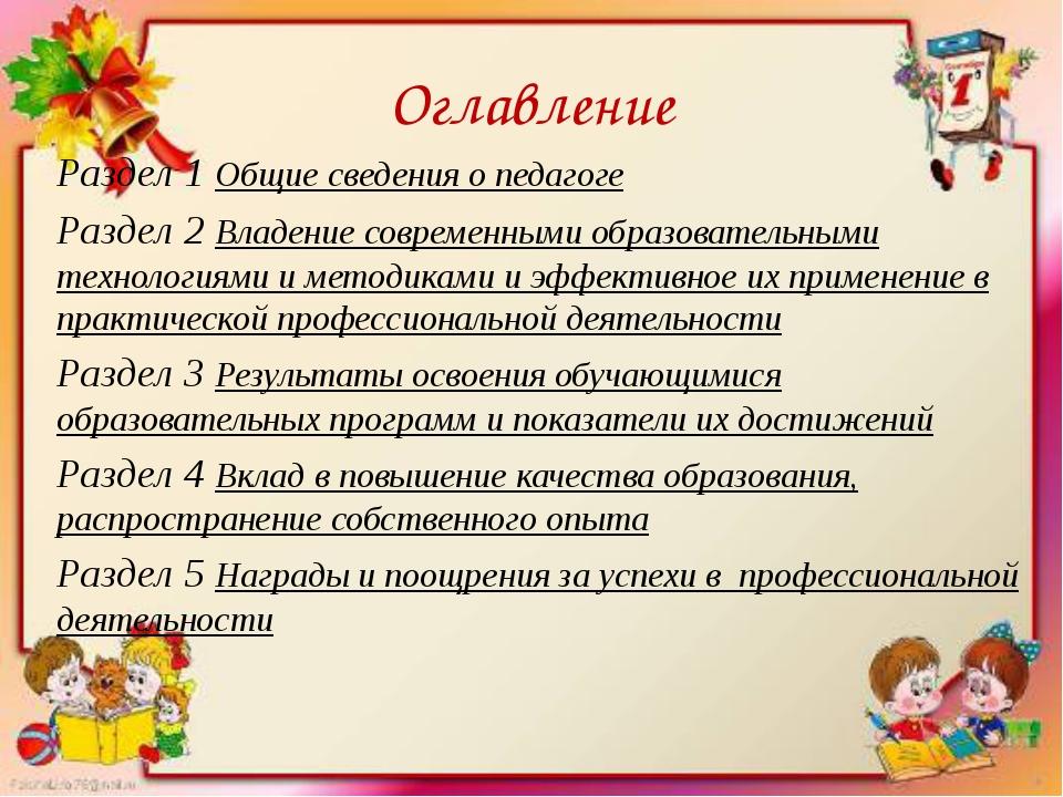 Оглавление Раздел 1 Общие сведения о педагоге Раздел 2 Владение современными...